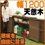 物置 物置き 木製物置 屋外用物置 棚板 可動棚 屋外 おしゃれ ベランダ 庭 人気 小型 幅広 ガーデン ガーデニング 幅120cm 在庫処分