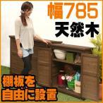 ショッピング木製 物置 物置き 木製物置 屋外用物置 棚板 可動棚 屋外 おしゃれ ベランダ 庭 人気 小型 幅広 ガーデン ガーデニング 幅約80cm