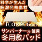 敷きパッド シングル ベッドパッド おしゃれ 洗える 丸洗い 発熱 あったか 吸湿 おすすめ 人気 100cm 205cm