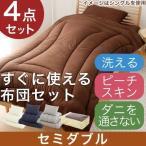 布団セット セミダブル 4点セット ピーチスキン 洗える 掛布団 敷布団 収納ケース 枕 組布団