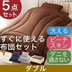 布団セット ダブル 5点セット ピーチスキン 洗える 掛布団 敷布団 収納ケース 枕 組布団 在庫処分