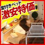 シングルベッド フレーム サイズ 幅 1人用 1人暮らし
