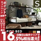 ベッド フレーム シングル 収納 本棚 コンセント 宮付き テーブル 高さ調整 3段階 一人暮らし 多機能 ベット