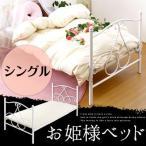 シングルベッド フレーム サイズ パイプベッド おしゃれ かわいい ベッド下収納 北欧 姫系 モダン インテリア おすすめ