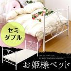 ベッド ベット セミダブルベッド セミダブルベット シンプル おしゃれ フレーム ベッドフレーム インテリア 家具 寝具 リラックス 人気