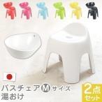 【ポイント10倍】 腰掛け 腰かけ お風呂 椅子 イス 座面高さ30.5cm 送料無料 日本製 洗面ボール
