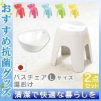 【ポイント10倍】 腰掛け 腰かけ お風呂 椅子 イス 座面高さ40cm 送料無料 日本製 洗面ボール 風呂桶