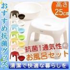 バスチェア 風呂桶 セット 浴槽 抗菌 湯おけ おしゃれ お風呂椅子 シャワーチェアー バスチェア 洗面器 桶 バスグッズ 風呂グッズ 風呂セット