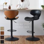 カウンターチェア インテリア 家具 おしゃれ 北欧風 椅子 おすすめ 人気