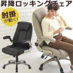 ロッキングチェアー パーソナルチェアー ハイバックチェア 椅子 1人用 ロッキング機能 肘掛け 肘付き キャスター リラックス 高さ調節 背もたれ 快適