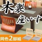 座椅子 木製 座イス 椅子 イス 和座椅子 低座椅子 座敷椅子 木製