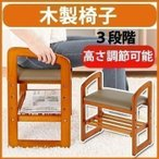 木製椅子 木製チェア 椅子 いす イス スツール 姿勢 玄関台 玄関踏み台 収納棚 靴収納 スリッパ収納 省スペース コンパクト おしゃれ 1年保証