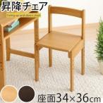 木製 チェア 椅子 イス いす 背もたれ 高さ調節 学習チェア 学習椅子 勉強椅子 子供椅子 小さい ミニ おしゃれ 北欧 省スペース おすすめ