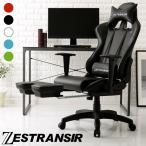 オフィスチェア ゲーミングチェア オットマン リクライニング パソコンゲーミングチェア おしゃれ 椅子 ハイバック 肘付 キャスター付き おすすめ