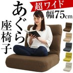 座椅子 座いす 座イス チェア 1人用ソファ リクライニング ファブリック コンパクト おしゃれ 背もたれ おすすめ