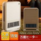 センサー式消臭クリーンヒーター セラミックヒーター おしゃれ 消臭機能 人感センサー 電気 アピックス AMC-454-WH