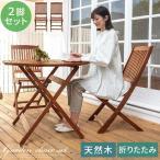 木製ガーデンチェアー 2脚セット 折りたたみ椅子 イス 屋外用ベンチ DIY ガーデニング 天然木 バルコニー 庭 ベランダ アウトドア キャンプ