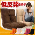 座椅子 座いす 座イス 低反発 リクライニング 6段階 低反発座椅子 フロアチェア フロアソファ おしゃれ 人気