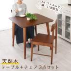 ダイニングセット ダイニングテーブル ダイニングチェア 食卓テーブル 食卓椅子 おしゃれ 北欧 おすすめ 幅75 3点セット