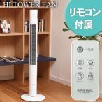 タワー扇風機 サーキュレーター タワー型 ファン おしゃれ 風量調節 スリム コンパクト アロマ 涼しい おすすめ 人気 おしゃれ おすすめ スリム 人気
