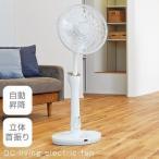 リビングファン 30cm dcモーター 扇風機 7枚羽 立体首振り タイマー リモコン付き コンセント DC アロマ 衣類乾燥 熱中症対策 おしゃれ