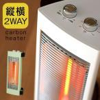 カーボンヒーター 2WAY 暖房 冬 温かい 人気 かわいい おしゃれ コンパクト シンプル