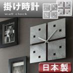 ショッピング壁掛け 【ポイント10倍】 時計 壁掛け おしゃれ 日本製