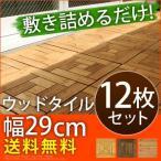 ウッドデッキ ウッドパネル 天然木 タイルパネル ジョイントパネル ベランダ タイル セット ガーデン ガーデニング DIY 29cm 12枚