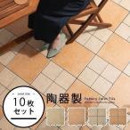 お得10枚セット 1年保証 陶器製 ガーデンタイル ジョイントマット タイルデッキ テラス 庭 ベランダタイル バルコニー タイルマット フロアタイル おしゃれ 安心