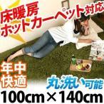シャギーラグ - ラグマット おしゃれ 洗える シャギーラグ カーペット ラグ マット 床暖房 ホットカーペット対応 長方形 100×140cm