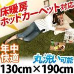 シャギーラグ - ラグマット おしゃれ 洗える シャギーラグ カーペット ラグ マット 床暖房 ホットカーペット対応 長方形 130×190cm