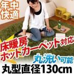 ラグマット おしゃれ 洗える シャギーラグ カーペット ラグ マット 床暖房 ホットカーペット対応 円形 丸型直径 130cm