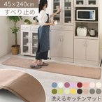 キッチンマット 台所マット まっと 洗える 丸洗い可能 おしゃれ ロング ワイド シンプル モダン 北欧 滑り止め 軽量 約45×240cm