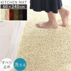 キッチンマット 240cm 幅 無地 クッション 台所 マット ロング シャギー ラグ 洗える おしゃれ 厚手 カーペット 滑り止め 北欧 シンプル 絨毯