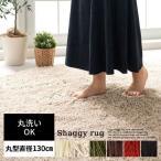 ラグマット 洗える 円形 ラグカーペット カーペット シャギーラグ 絨毯 北欧 おしゃれ 厚手 滑り止め 130×130cm