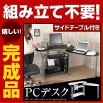 【完成品】 L字型 パソコンデスク PCデスク PC机 北欧 おしゃれ 棚付き シンプル ハイタイプ 収納 プリンターラック 作業台 おすすめ