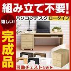 【完成品】パソコンデスク ロータイプ 木製 ローデスク 勉強机 机 PCデスク パソコン机 収納