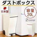 ダストボックス 分別 20L キッチン ゴミ箱 おしゃれ 蓋付き ペダルペール キャスター付き 日本製