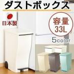 ダストボックス 分別 33L キッチン ゴミ箱 おしゃれ 蓋付き ペダルペール キャスター付き 日本製