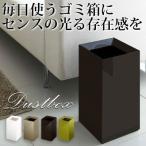 ごみ箱 ゴミ箱 ダストボックス おし