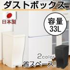 ダストボックス 分別 33L キッチン ゴミ箱 おしゃれ 蓋付き ペダルペール キャスター付き ブラック ホワイト 日本製