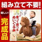 【完成品】乗れるぬいぐるみ くま 乗用玩具 子供用 乗り物 おもちゃ おしゃれ かわいい 木馬 腰掛 座れる 特大 大きい 男の子 女の子 ギフト プレゼント 贈り物