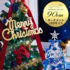 クリスマスツリー 90cm セット LED クリスマスツリー 飾り オーナメント 卓上 ミニツリー グリーン ホワイト 北欧