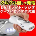 懐中電灯 LEDライト ラジオ 手回し 充電 スマートフォン ケータイ