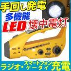 懐中電灯/ラジオ/防災/手回し/充電/充電式/ソーラー/LEDライト