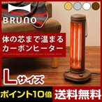 ショッピングファンヒーター ファンヒーター 電気ストーブ おしゃれ 遠赤外線ヒーター 暖房器具 BRUNO ブルーノ Nostal Stove L カーボンファンヒーター ポイント10倍