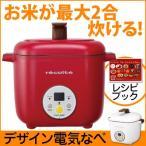 【ポイント10倍】 炊飯器 送料無料 電気炊飯器 電気なべ 電気鍋
