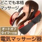 電気マッサージ器 電気マッサージ機 首もみマッサージャー コンパクトマッサージ器 首 肩 腰 足 人気 おすすめ 1年保証付き