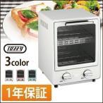 オーブントースター トースター 火力調節機能 タイマー機能付き インテリア 家具 おしゃれ 北欧風 シンプル おすすめ 人気