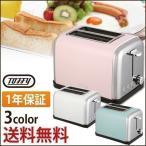 キッチン家電 トースター ポップアップトースター お